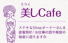美しCafe