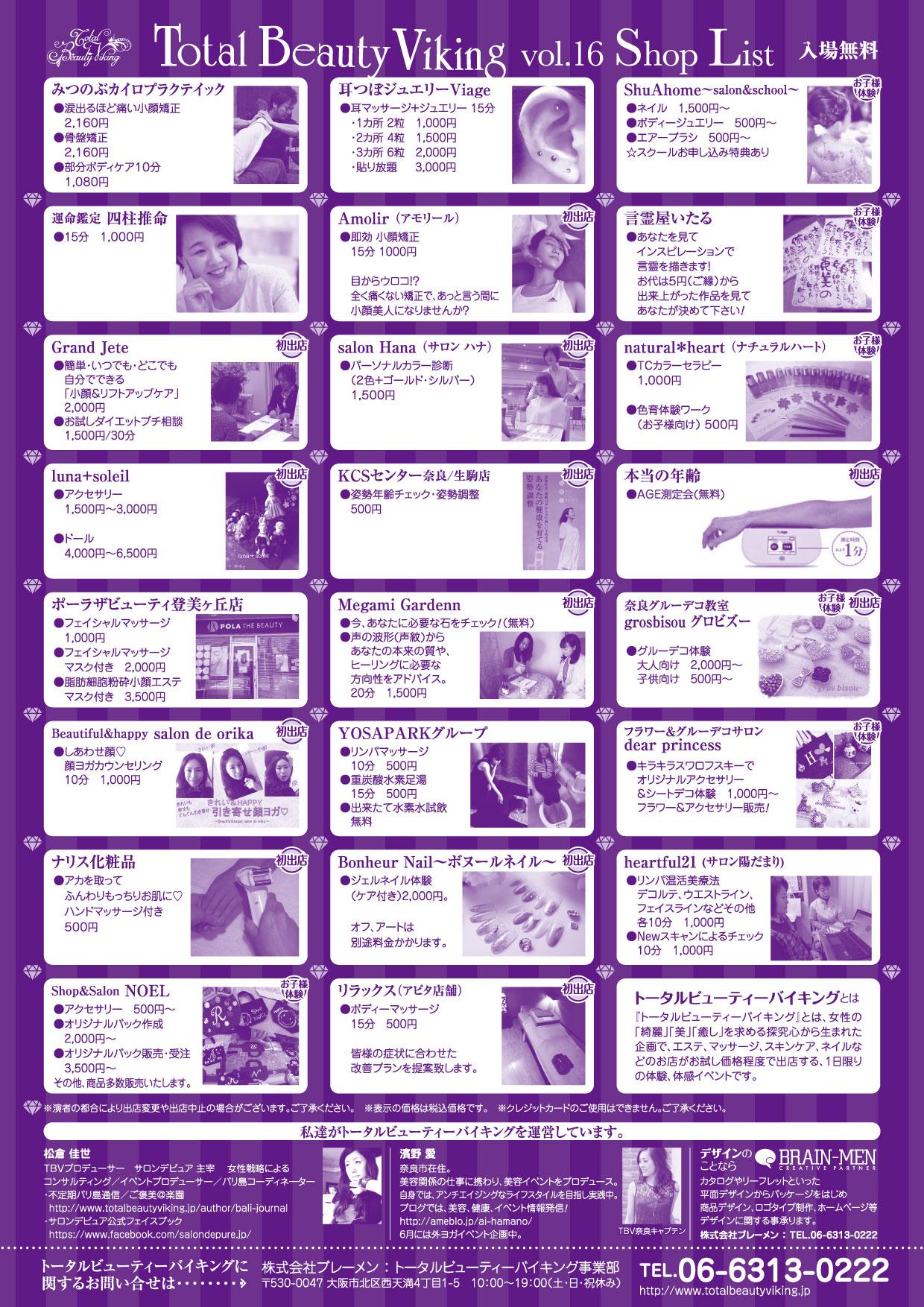 tbv16_アピタ大和郡山店_ura_ol-01
